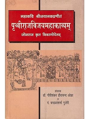 पृथ्वीराजविजयमहाकाव्यम: The Prithvirajavijaya of Jayanaka with the Commentary of Jonaraja (Old and Rare Book)