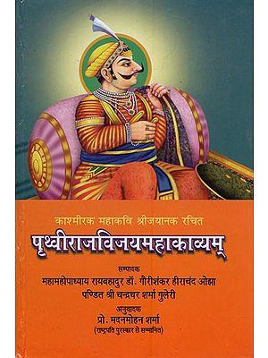 पृथ्वीराजविजयमहाकाव्यम: The Prithvirajavijaya of Jayanaka with the Commentary of Jonaraja (Old and Rare Book)