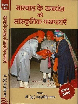मारवाड़ के राजवंश की सांस्कृतिक परम्पराएँ: Cultural Tradition of the Mewar Dynasty (Set of 2 Volumes)