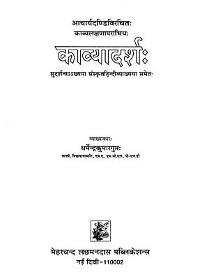 काव्यादर्श: : Kavyadarsha of Dandin (Edited with Sudarsana Sanskrit-Hindi Commentary by Dr. Dharmendra Kumar Gupta)