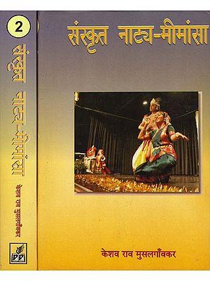 संस्कृत नाट्य-मीमांसा: Sanskrit Natya Mimamsa (Set of 2 Volumes)
