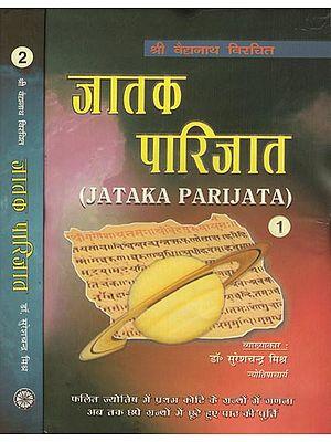 जातक पारिजात: Jataka Parijata (Set of 2 Volumes)