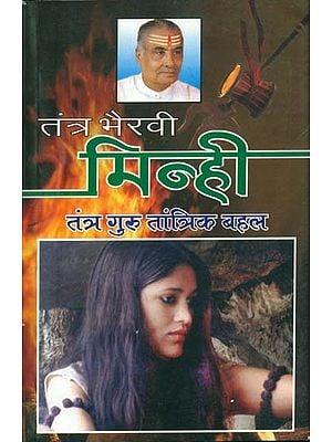 तंत्र भैरवी मिन्ही: Tantra Bhairvi Minhi