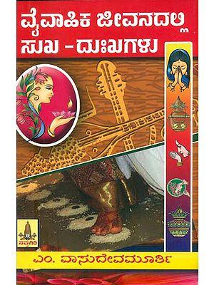 ವೈವಾಹಿಕ ಜೀವನದಲ್ಲಿ: ಸುಖ - ದುಃಖಗಲ್ಲು : Marital Life: Happiness and Sorrow (Kannada)