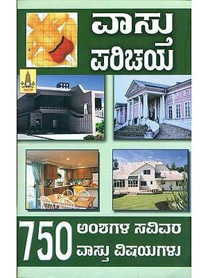 ವಸ್ತು ಪರಿಚಯ್: Vastu Parichay (Kannada)