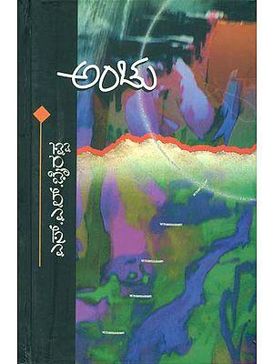 ಅಂಚು: Anchu (Kannada)