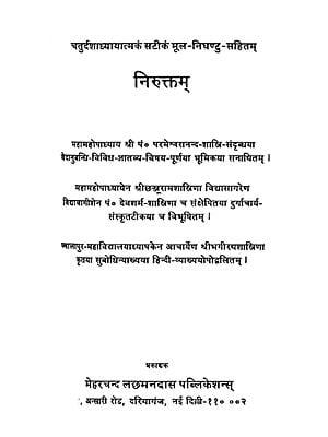 निरुक्तम् : Yaska's Niruktam (with Sanskrit and Hindi Commentaries)