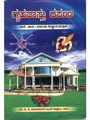 ಗ್ರಹವಸ್ತು ದರ್ಪಣ್: Griha Vastu Darpan (Kannada)