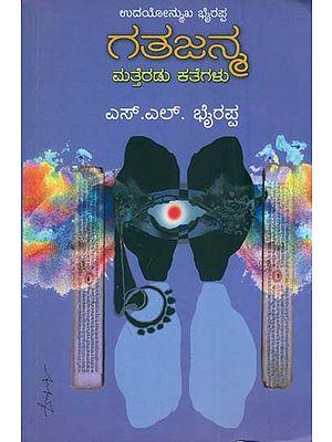 ಗಾಥಾ ಜನ್ಮ: Gatha Janma (Kannada)