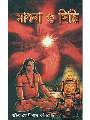 সাধনা ও সিদ্ধি: Sadhana aur Siddhi (Bengali)