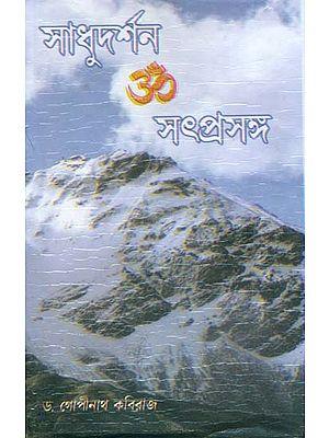 সাধুদর্শন ॐ সৎপ্রসঙ্গ: Sadhu Darshan and Satprasang (Bengali)