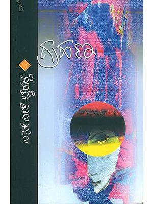 ಗ್ರಹಣ: Grahan (Kannada)