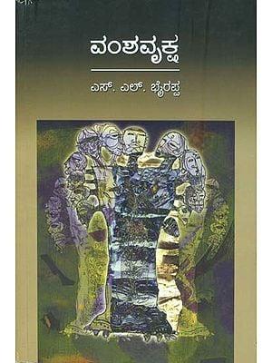 ವಂಶವೃಕ್ಷ: Vamshavruksha (Kannada)