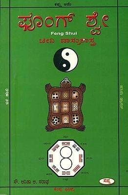 ಫೂಂಗ್ ಶ್ವೇ: Feng Shui (Kannada)