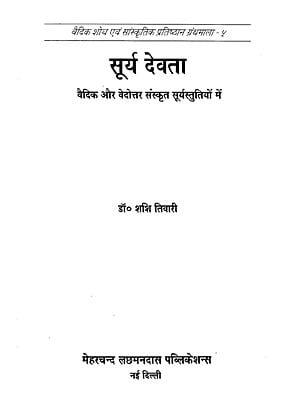 सूर्य देवता : Surya Devata