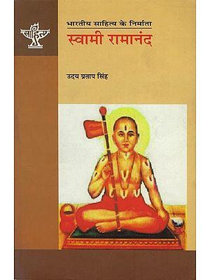 स्वामी रामानंद: Swami Ramananda