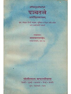 पञ्चतन्त्रे: Panchtantra (An Old and Rare Book)