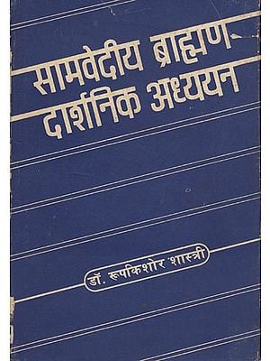 सामवेदीय ब्राह्मण दार्शनिक अध्धयन: Samvediya Brahman-A Philosophical Study (An Old and Rare Book)