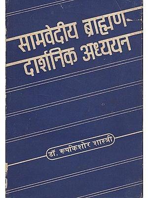 सामवेदीय ब्राह्मण दार्शनिक अध्धयन: Samvediya Brahman-A Philosophical Study (An Old and Rare Book)
