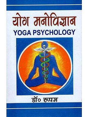 योग मनोविज्ञान: Yoga Psychology