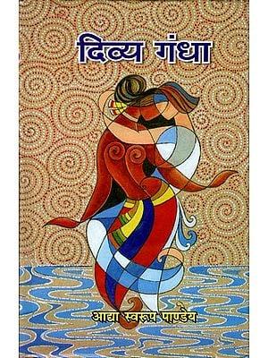 दिव्य गंधा: Hindi Poem