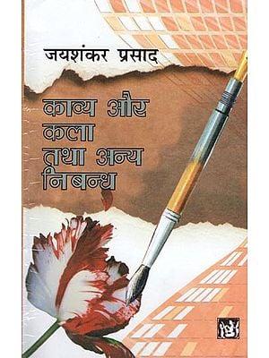 काव्य और कला तथा अन्य निबन्ध: Essays By Jayshankar Prasad