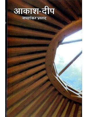 आकाश दीप: Short Stories By Jayshankar Prasad