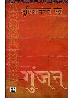 गुंजन: Gunjan (Collection Of Poems)