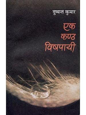 एक कण्ठ विषपायी: A Poem Play on Sati and Shiva