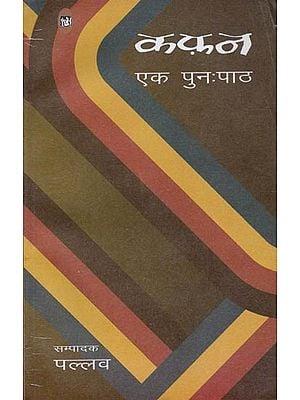 कफ़न एक पुनःपाठ Essays on Premchand's Short Story 'कफ़न'