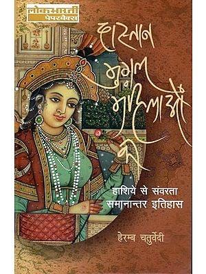 दास्तान मुग़ल महिलाओं की: The Story of Mughal women