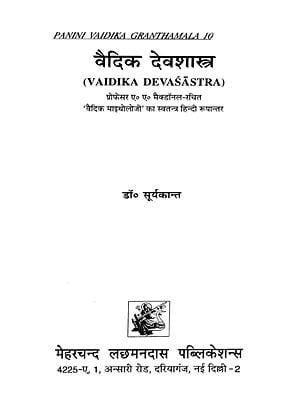 वैदिक देवशास्त्र : Vaidika Devasastra