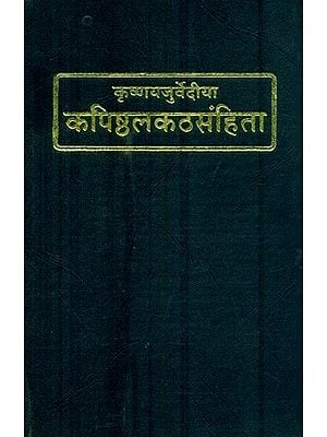 कपिष्ठलकठसंहिता : Kapisthala-Katha-Samhita (A Text of the Black Yajurveda)