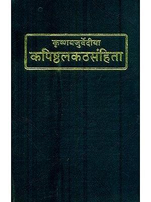 कपिष्ठलकठसंहिता : Kapisthala-Katha-Samhita (A Text of the Black Yajurveda)