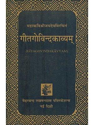 गीतगोविन्दकाव्यम् : Gitagovindakavyam