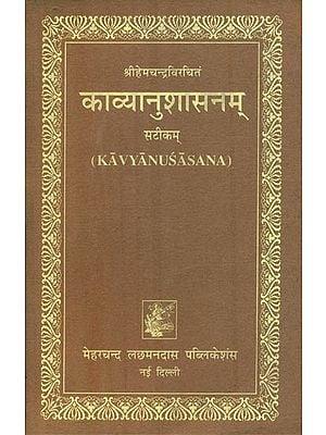 काव्यानुशासनम् : The Kavyanusasana of Hemacandra (with His Own Gloss)