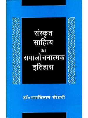 संस्कृत साहित्य का समालोचनात्मक इतिहास: Critical History of Sanskrit Literature