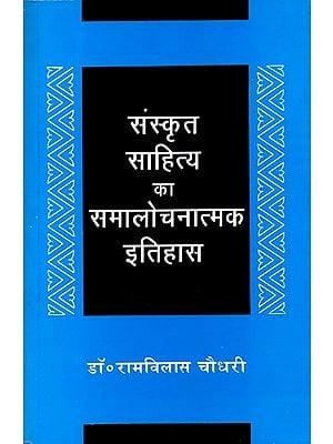 संस्कृत साहित्य का समालोचनात्मक इतिहास: Critical History of Sanskrit Literature