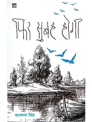फिर सुबह होगी: Phir Subah Hogi