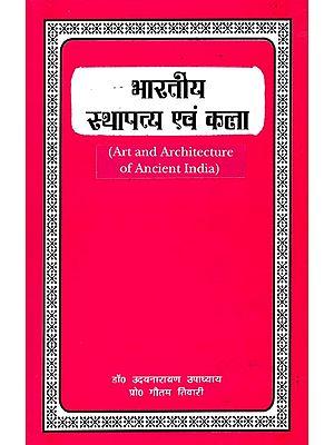 भारतीय स्थापत्य एवं कला: Art and Architecture of Ancient India