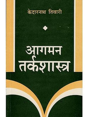 आगमन तर्कशास्त्र: Tarka Shastra (An Old and Rare Book)