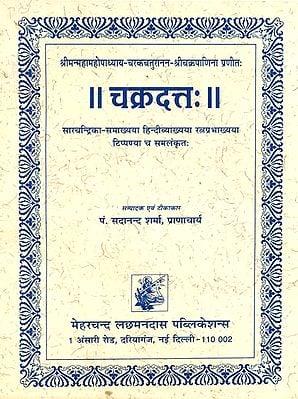 चक्रदत्तः : Chakradatta (of Chakrapanidatta) Sanskrit Text with Hindi Commentary
