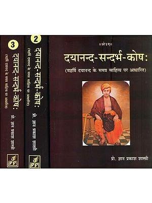 दयानन्द-सन्दर्भ-कोष (महर्षि दयानन्द के समग्र साहित्य पर आधारित)- Maharishi Dayanand Kosha in 3 Volumes (Based on the Complete Literature of Maharishi Dayanand)