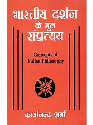 भारतीय दर्शन के मूल संप्रत्यय: Concept of Indian Philosophy