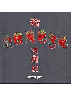 मेरे गणेश: My Ganesha