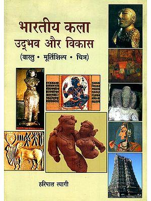 भारतीय कला उद्भव और विकास : Indian Art Origin and Development