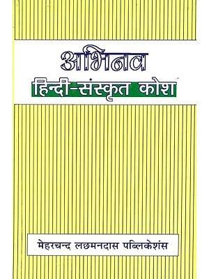अभिनव हिंदी संस्कृत कोश : Abhinav Hindi Sanskrit Dictionary