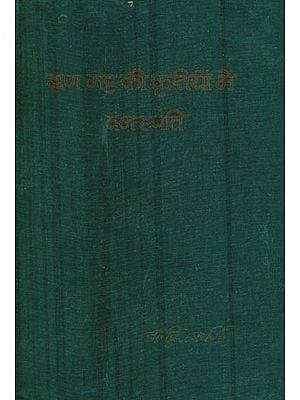 बाणभट्ट की कृतियों में वनस्पति : Fauna in the Works of Banabhatta