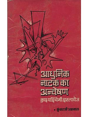 आधुनिक  नाटक का अन्वेषण: Exploration of Modern Drama (An Old and Rare Book)