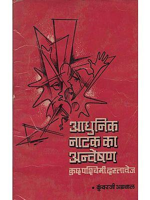 आधुनिक  नाटक का अन्वेषण: Exploration of Modern Drama (An Old and Rare Book)